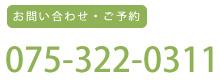 tel:075-322-0311