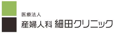 細田クリニック