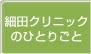 細田クリニックのひとりごと
